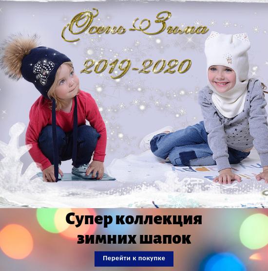 Новая коллекция зимних шапок 2019